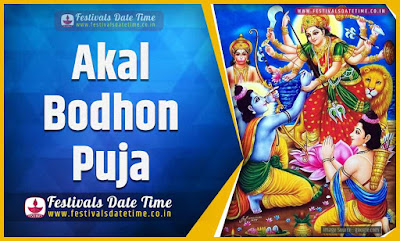 2020 Akal Bodhon Puja Date and Time, 2020 Akal Bodhon Festival Schedule and Calendar