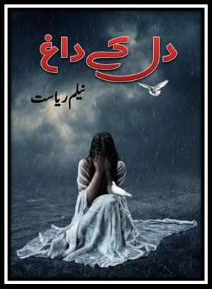 Dil kay dagh novel by Neelam Riyasat
