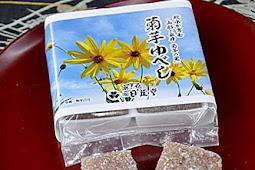 菊芋ゆべし 日進堂が開発