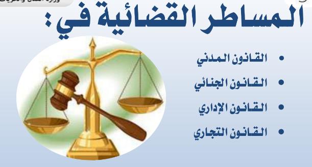 دليل المساطر القضائية في :القانون المدني، القانون الجنائي، القانون الاداري، القانون التجاري