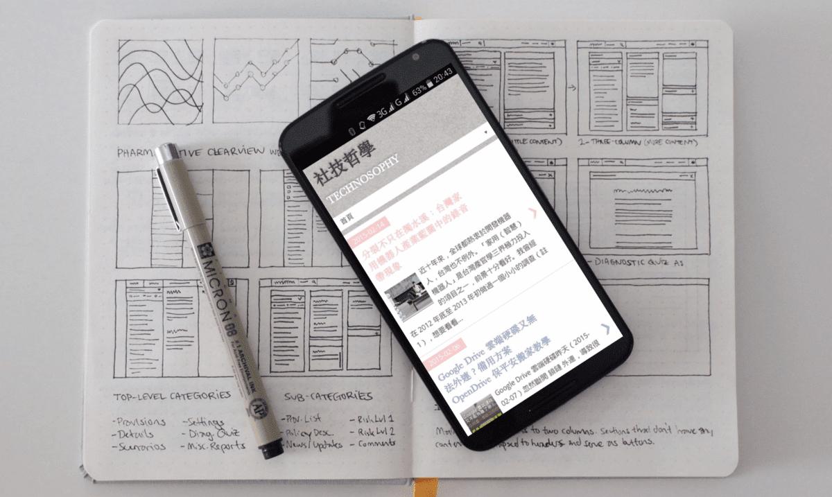 社技哲學 TECHNOSOPHY 改版手機畫面