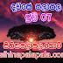 Lagna Palapala Ada Dawase  | ලග්න පලාපල | Sathiye Lagna Palapala 2019 | 2019-07-07