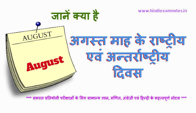 National And International Day of August in Hindi