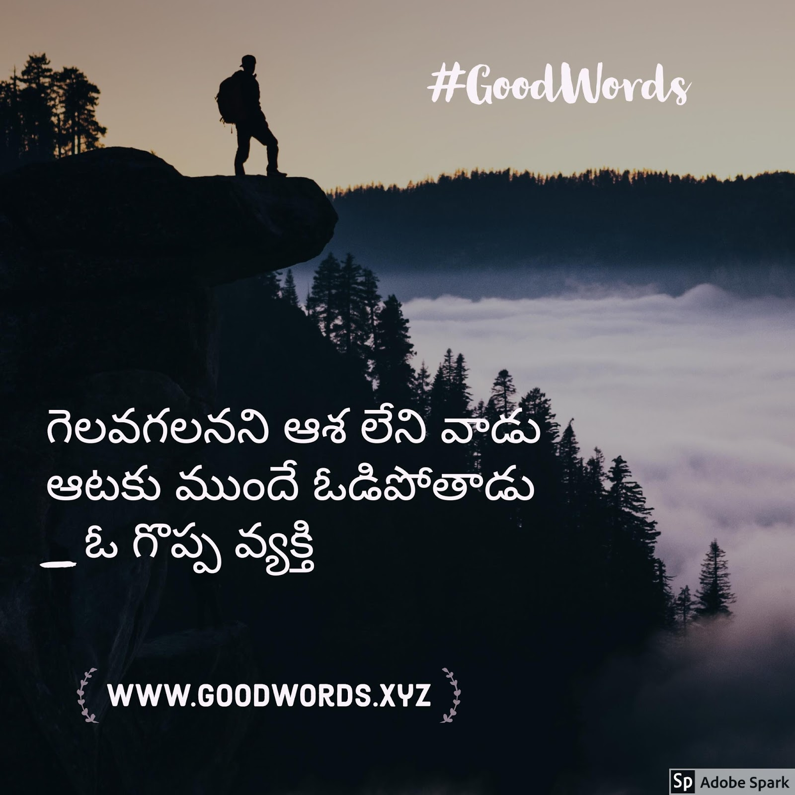 Motivational Messages Telugu Picture Messages Telugu Motivational Words About Success