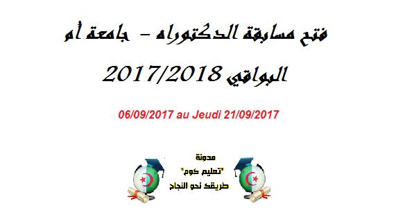 فتح مسابقة الدكتوراه - جامعة أم البواقي 2017/2018
