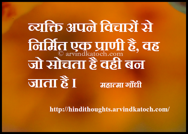 Person, thoughts, thinks, Hindi, Thoughts, Quote, Mahatma Gandhi,