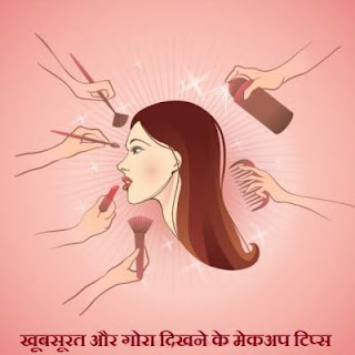 beauty-make-up-tips-in-hindi