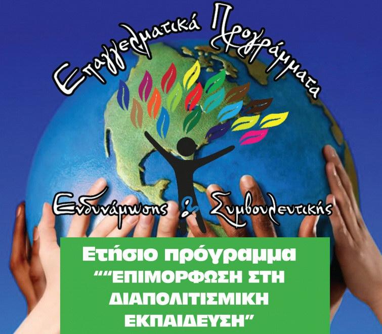 Ετήσιο Πρόγραμμα Επιμόρφωσης στη Διαπολιτισμική Εκπαίδευση από το Πανεπιστήμιο Αιγαίου