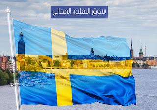 شروط الهجرة الى السويد للمصريين وللسوريين ولليمنيين والعرب 2018-2019