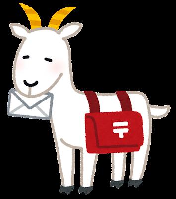 手紙を加えたヤギのイラスト