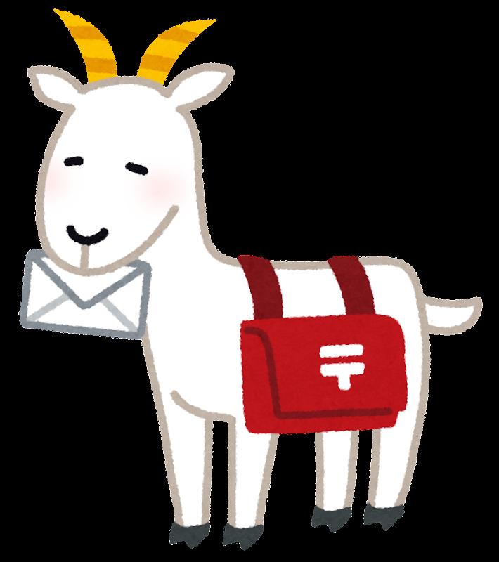 手紙を運ぶヤギのイラスト かわいいフリー素材集 いらすとや
