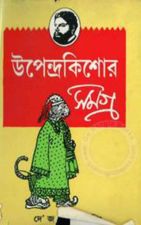 Kishore books chowdhury upendra pdf roy