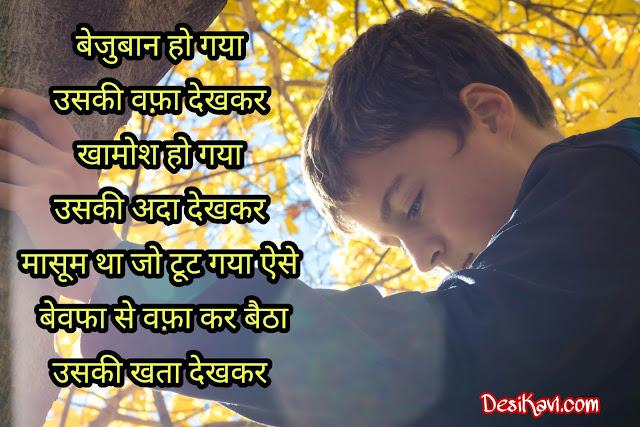Hindi-sad-shayari-bewafa