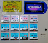 Ticket machine for Ferry Yakushima 2