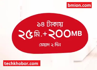 airtel-MNP-Offer-25Min-200MB-14Tk-bd-bangladesh