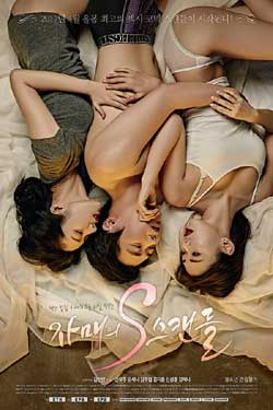 The Sisters' S-Scandal (2017)