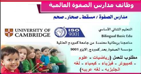 """فوراً لسلطنة عمان """" وظائف مدرسة الصفوة العالمية لجميع التخصصات """" - تقدم الكترونياً الان"""