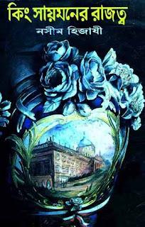http://3.bp.blogspot.com/-FKxtgGTpQT8/T-hcDyxLPXI/AAAAAAAABGI/Dhuvoj772ZM/s320/kingSaimon_nasim_Hijazi.jpg