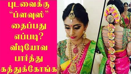 Easy method of stitching a saree blouse