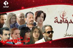 ef7a215a20875 مشاهدة مسلسل الدوامة الحلقة 14 كاملة