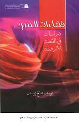 """دراسات في القصة الأردنية .. كتاب """"فضاءات السرد"""""""