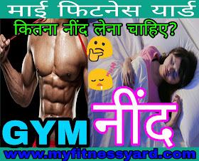 Gym / fitness / debjit deb