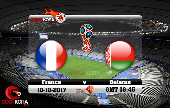 مشاهدة مباراة فرنسا وبيلاروسيا اليوم 10-10-2017 تصفيات كأس العالم