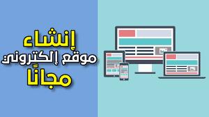 كيفية إنشاء موقع انترنت مجانا باستخدام موقع SITE123