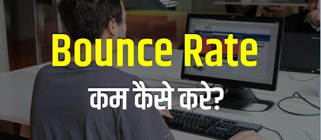 Bounce Rate कैसे कम करें?