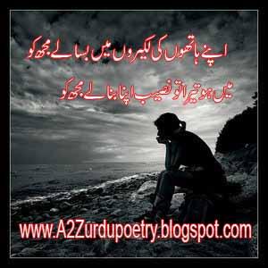Naseeb Design Shayari  Mian Hu Tera Naseeb, naseeb shayari apni hation ki lakeyrion 2 line design poetry , poetry, sms