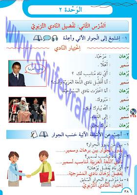 8. Sınıf Arapça Meb Yayınları Ders Kitabı Cevapları Sayfa 38