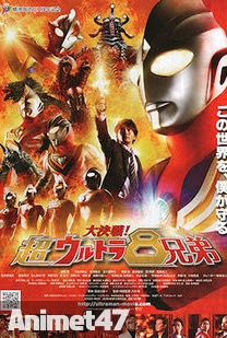 Superior Ultraman 8 Brothers - Great Decisive Battle! The Super 8 Ultra Brothers 2008 Poster