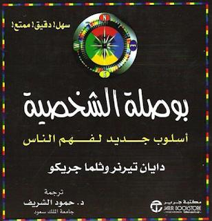 كتاب بوصلة الشخصية دايان تيرنر pdf