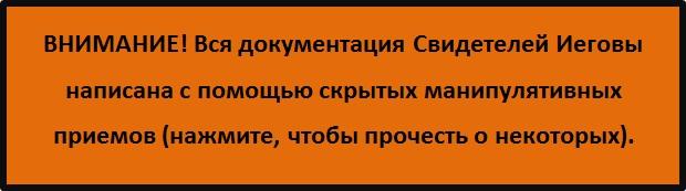 http://www.jw-vkulte.ru/2016/05/nekotorye-manipulyativnye-priemy-ispolzuemye-v-konfidencialnyh-dokumentah-jw-svidetelej-iegovy.html
