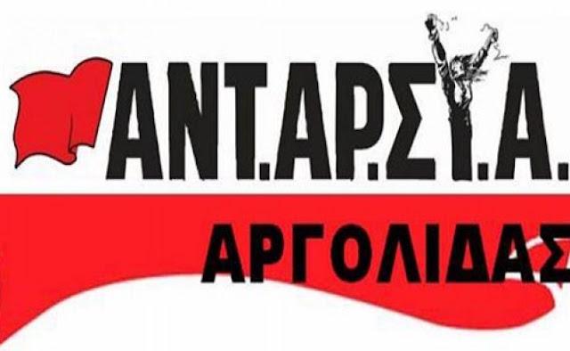 ΑΝΤΑΡΣΥΑ Αργολίδας: Οι νέες διώξεις και η καταστολή στο Αργος δεν μας σταματούν! Το κίνημα θα πει την τελευταία λέξη!