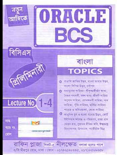 ওরাকল বিসিএস বাংলা Oracle BCS Bangla pdf