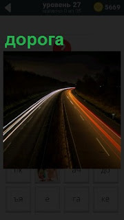 Темная дорога,только по бокам освещение на большой скорости превращается в одну светящуюся ленту