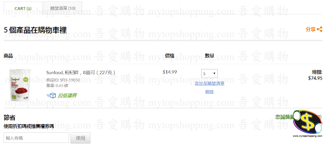 iHerb購物清單