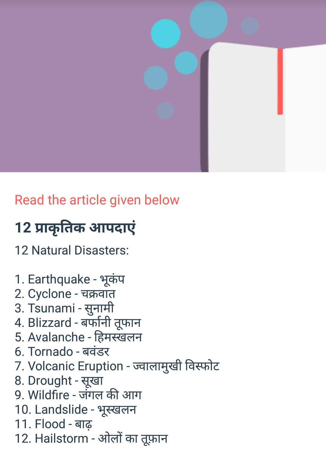 Natural disasters word meaning - Gk Veda ERROR 404 - Gk Veda