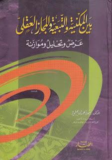 حمل كتاب بين المكنية والتبعية والمجاز العقلي عرض وتحليل وموازنة - بسيوني عبد الفتاح فيود