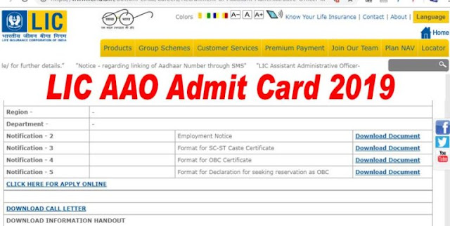 LIC AAO Admit Card 2019 | Assistant Administrative Officer Download Link by licindia