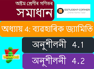 Class: 8, Lesson: 4, ব্যৱহাৰিক জ্যামিতি, Exercise 4.1 and 4.2 | Math Solutions | Assamese