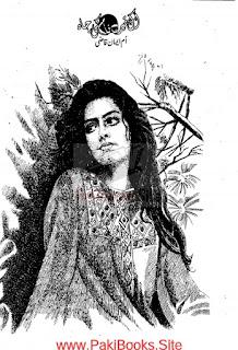 Eik Tere Naam Ki Chah (Complete Novel) By Umm E Iman Qazi