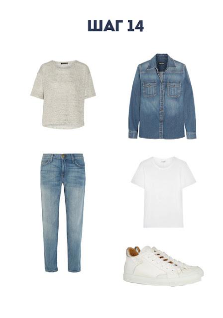 Повседневная одежда для капсульного гардероба