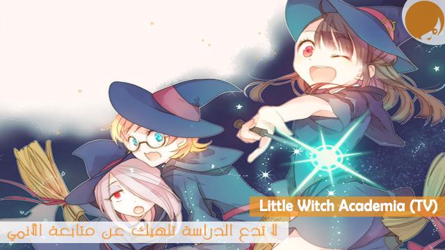 الحلقة 07 من انمي السحر الرائع Little Witch Academia مترجم أون لاين