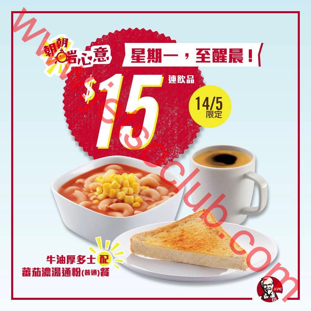 KFC:「牛油厚多士+蕃茄濃湯通粉+飲品」早餐 $15(14/5) ( Jetso Club 著數俱樂部 )