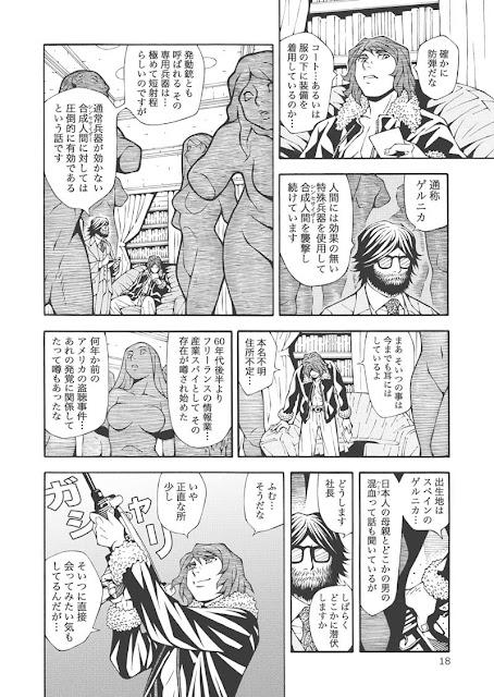 マンガ『ゲルニカ』の第18ページ画像