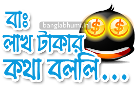 Bengali Funny Comment Sticker