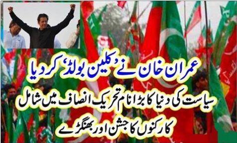 URDU NEWS, PTI, haraj Group, khanewal,