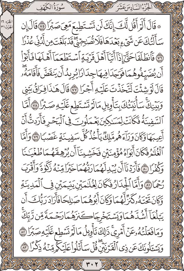أجزاء القرآن الكريم المصحف المصور بداية الجزء ونهايته 16 الجزء السادس عشر قال ألم أقل لك
